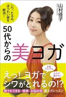 【編集者のおすすめ】『シワ、たるみ、ほうれい線を解消!50代からの美ヨガ』