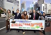 北方領土問題の解決訴え東京でデモ、元島民ら