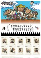 「ゆる忠臣蔵」切手を発売 赤穂などの141郵便局