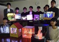 「光る募金箱」今年も 神戸大院生ら制作、ルミナリエ応援の寄付募る