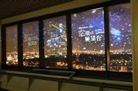 堺の夜景をCGで 市役所21階にプロジェクションマッピング