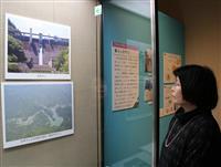 ダム建設で水没の集落に思いはせる 大宮の博物館で特別展