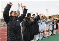 サッカーJ1・湘南は自力で残留 「次のステップにしていかないと」と監督