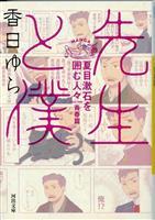 【気になる!】コミック 『先生と僕 夏目漱石を囲む人々 青春篇』