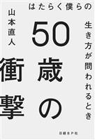 【聞きたい。】山本直人さん『50歳の衝撃』 「真の自立」を目指すために