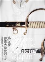 【書評】『鳩と桜 防衛大学校の日々』宮嶋茂樹撮影