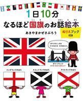 【児童書】『1日10分 なるほど国旗のお話絵本 ぬりえブック付き』
