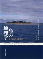 【書評】『島の地理学 小さな島々の島嶼性』