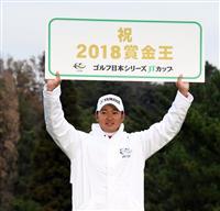 """大崩れしない今平周吾 1勝でのゴルフ賞金王も""""勲章"""""""
