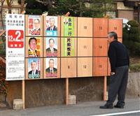 定数割れの群馬県昭和村議選 再選挙は来年1月22日告示