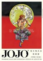 【荒木飛呂彦原画展・大阪】肉筆原画でジョジョの世界にどっぷり(上)