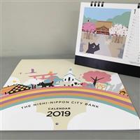 西日本シティ銀「ワンク」カレンダーをプレゼント