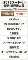 新語・流行語大賞に「そだねー」、「スーパーボランティア」 尾畠春夫さんは辞退