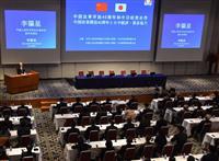 改革開放40年シンポジウム 「日本が積極的な役割」 中国大使館、経団連共催