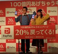 【経済インサイド】スマホ決済、競争激化 ドコモは最大5千円、ソフトバンクは総額100億…