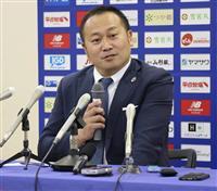 J2モンテディオ社長に相田氏 「主役は選手、勝ちに集中」