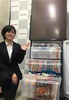 シャープ、最大の冷凍室を投入 増える独身自炊女性、高齢者向け