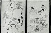 【話の肖像画】漫画家・水野英子(79)(3)天国のようだったトキワ荘