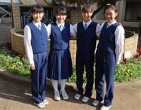 新座市立六中、女子制服にパンツスタイル導入 スカートと選択制