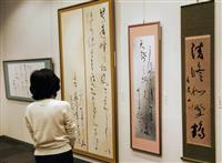 戸塚で新書芸サロン書作展