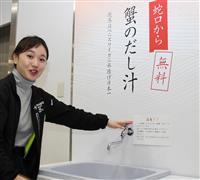 蛇口からカニのだし汁 米子空港で無料提供