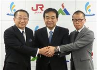 被災路線の観光振興で連携 JR九州と自治体が協定