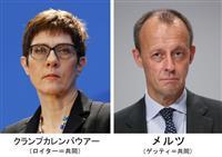 側近vs元政敵 メルケル氏後継争い 7日にドイツ与党党首選