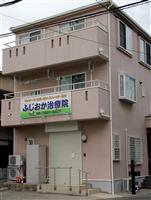 施術装い、わいせつ行為 整体師の男を逮捕 大阪府警