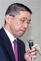 西川社長が報酬覚書にサイン 法人の日産も起訴へ