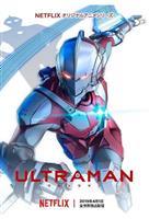 【クリップボード】ネットフリックス 、「ULTRAMAN」など新作日本アニメ4作