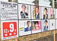 茨城県議選、9日に投開票迫る 深夜に大勢判明