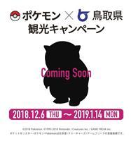 2度「サンド」鳥取へおいで 観光キャンペーン、ポケモンとコラボ