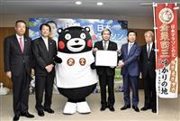大河「いだてん」が結ぶ縁…熊本県と筑波大、地域活性化で協定