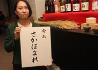 福井県独自開発の新酒米の名前、「さかほまれ」に決まる