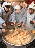 【動画】千本釈迦堂で大根炊き 二十四節気の大雪