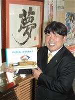夢あきらめないで 東大阪市の社長が資金援助 スピーチコンテスト パラスノボ成田緑夢も入…