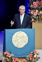 「仲間に感謝」本庶さんノーベル賞講演に拍手やまず