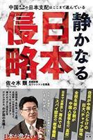 【編集者のおすすめ】『静かなる日本侵略』佐々木類著 生徒の9割が中国人留学生の高校?