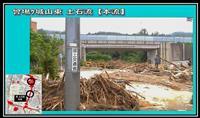 映像で伝える災害の脅威 東広島、被災状況DVDに
