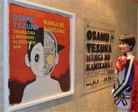手塚作品をフランス視点で 生誕90周年、宝塚で凱旋展