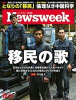 【花田紀凱の週刊誌ウオッチング】〈698〉「移民の歌」を読め