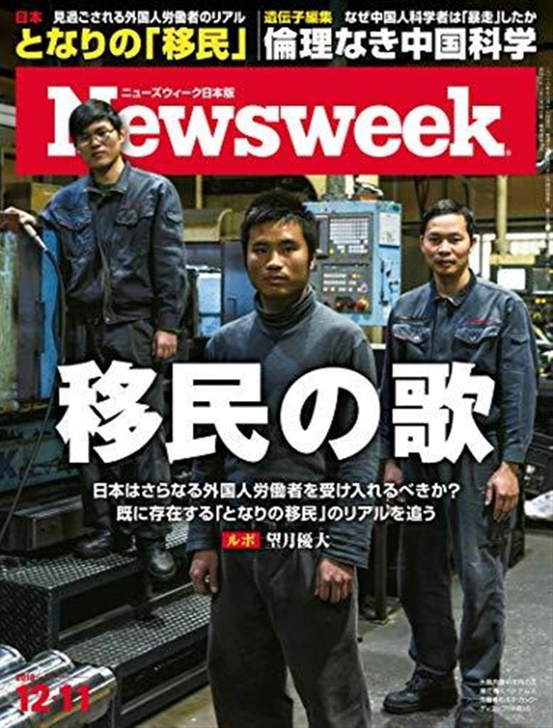 『ニューズウィーク日本版』(12・11)の表紙