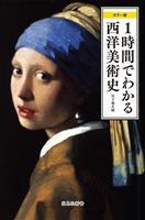 【書評】『カラー版 1時間でわかる西洋美術史』宮下規久朗著