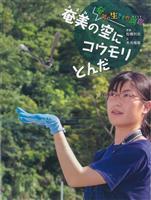 【児童書】『奄美の空にコウモリとんだ』木元侑菜文・松橋利光写真