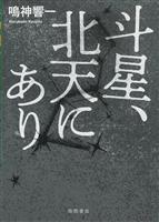 【書評】小説家・秋山香乃が読む『斗星、北天にあり』鳴神響一著