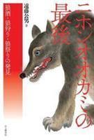 【書評】文筆家・木村衣有子が読む『ニホンオオカミの最後 狼酒・狼狩り・狼祭りの発見』