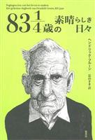 【書評】書評家・北上次郎が読む『83 1/4歳の素晴らしき日々』ヘンドリック・フルーン…
