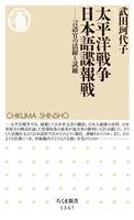 【書評】『太平洋戦争 日本語諜報戦 言語官の活躍と試練』武田珂代子著