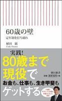 【気になる!】新書 『60歳の壁 定年制を打ち破れ』