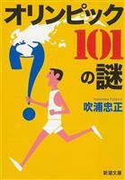 【気になる!】文庫 『オリンピック101の謎』